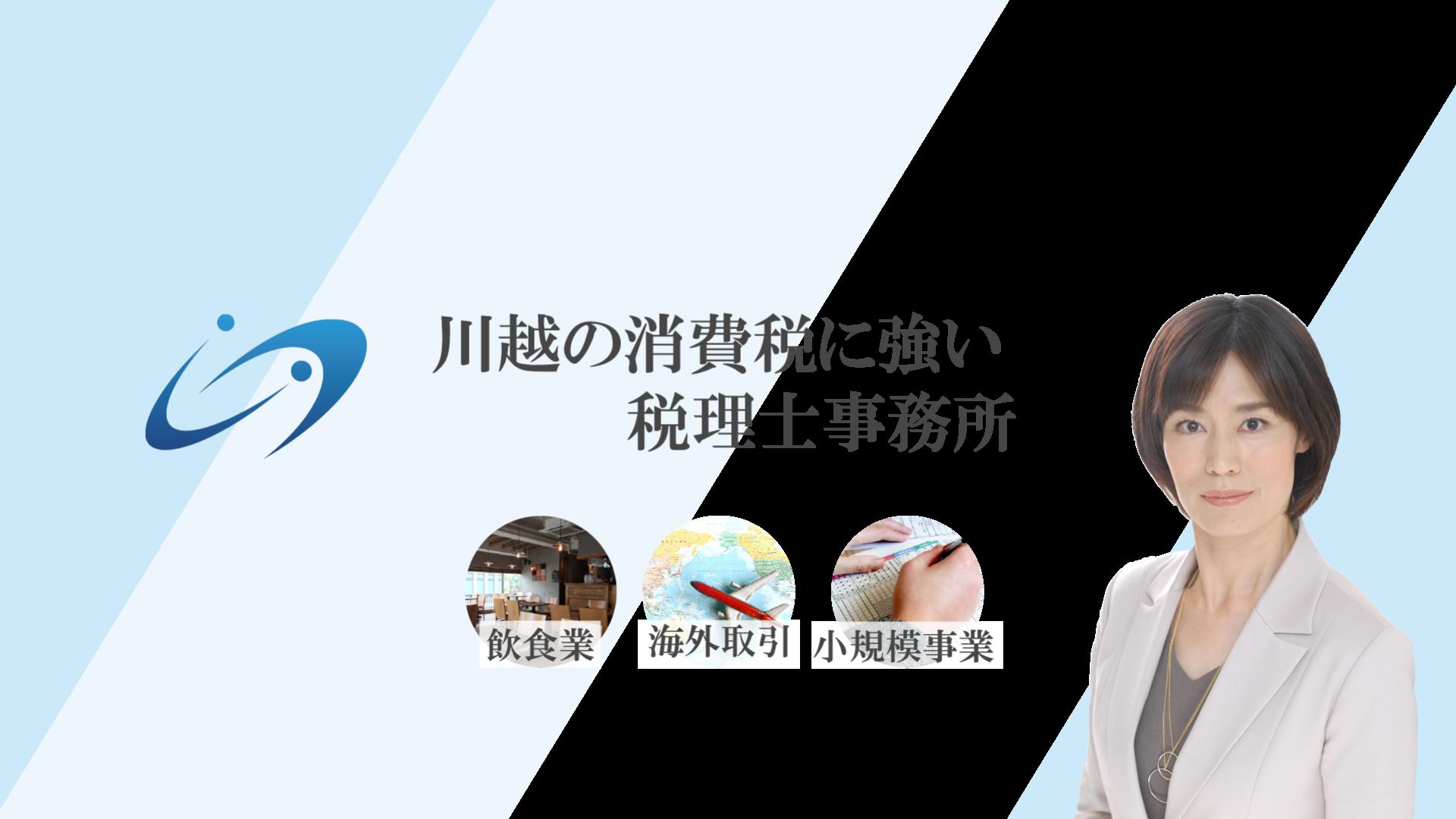 川越の消費税に強い税理士事務所~アスエミヲ 石川幸恵税理士事務所~